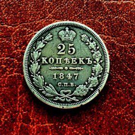Николай I. 25 копеек 1847 г. СПБ ПА.