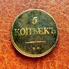 Николай I. 5 копеек 1832 г.