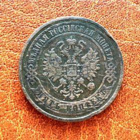 Александр II. 5 копеек 1868 г.