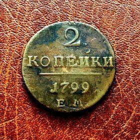 Павел I. 2 копейки 1799 г.