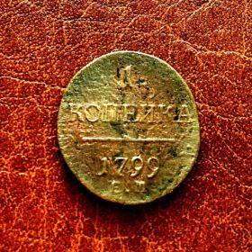 Павел I. 1 копейка 1799 г.
