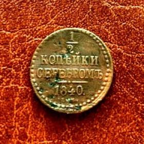 Николай I. 1/2 копейки 1840 г.