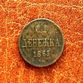 Александр II. Денежка 1863 г.