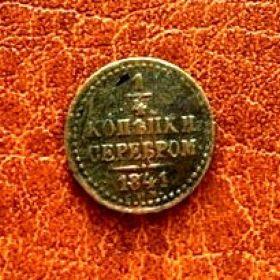 Николай I. 1/4 копейки 1841 г.