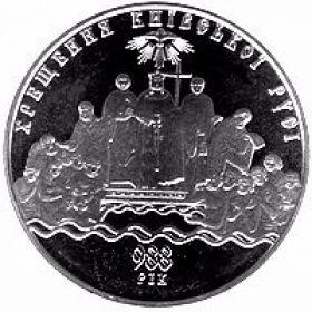 Крещения Киевской Руси