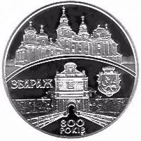 800 лет г. Збараж